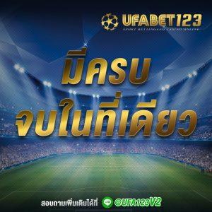 UFABET แทงบอล1688