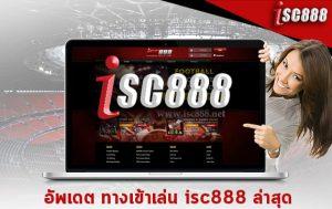 isc888 ดีไหม